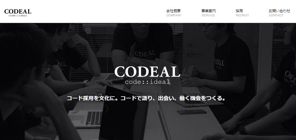 CODEAL (コデアル)